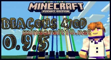 Beacons Mod для Minecraft Pocket Edition 0.10.X