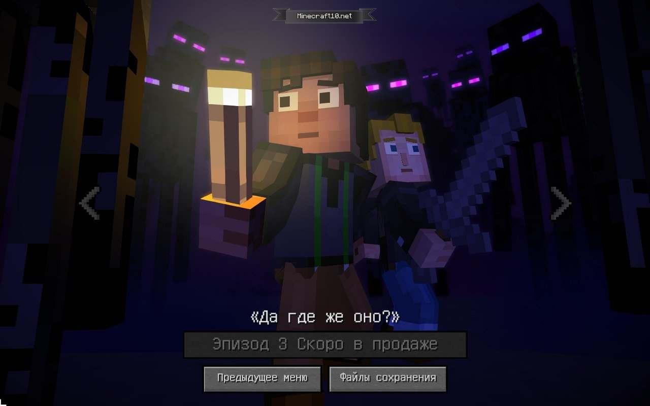 Скачать minecraft story mode все эпизоды на русском на андроид