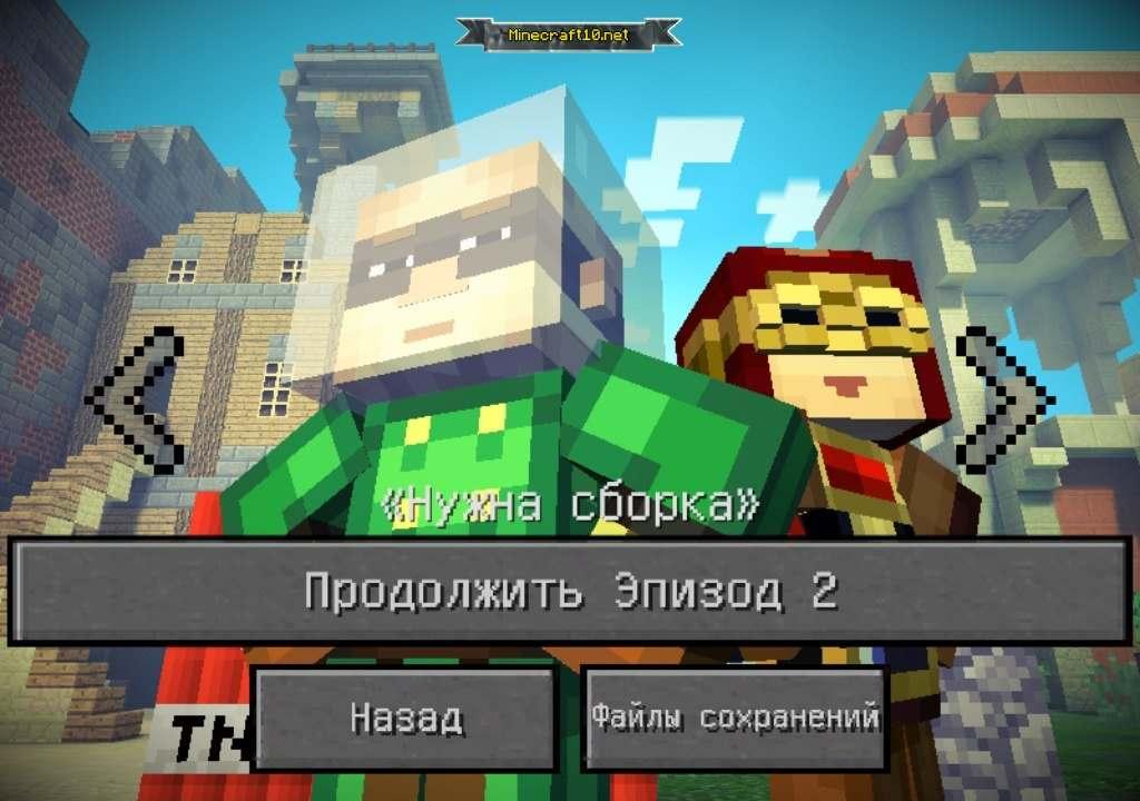 скачать на андроид minecraft story mod