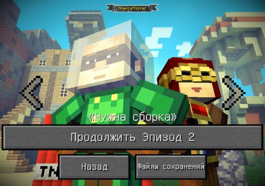 скачать майнкрафт стори мод со всеми эпизодами на русском на андроид - фото 7