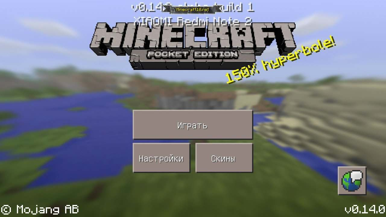 Скачать minecraft pe 0. 14. 2.