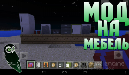 Мод Pocket decoration для Minecraft pe 0.14.0, 0.15.x