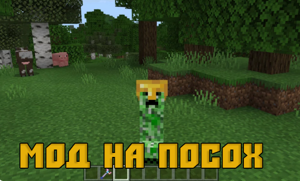 Photo-6-Minecraft-PE-mod-na-mobov