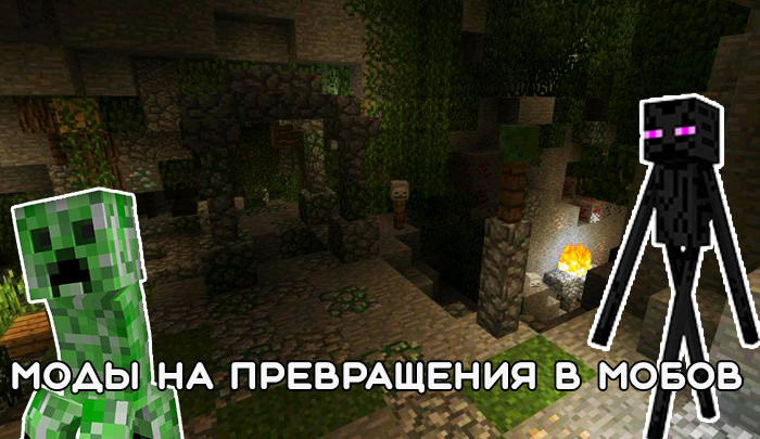 Photo-2-Minecraft-PE-mod-na-mobov
