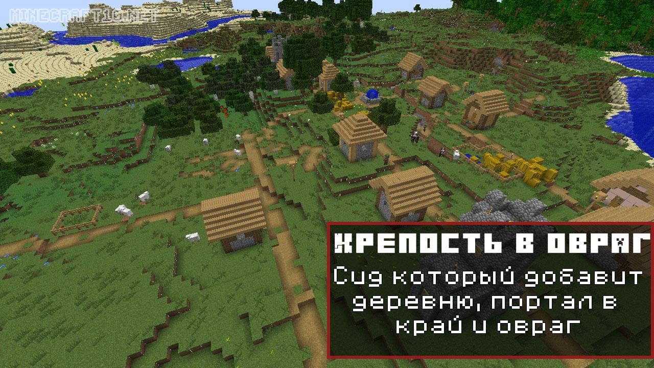 сиды на деревни для майнкрафт пк #1