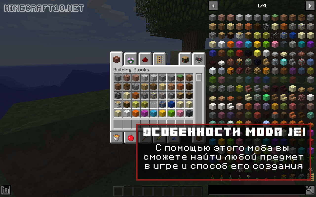Photo-2-mody-jei-Minecraft