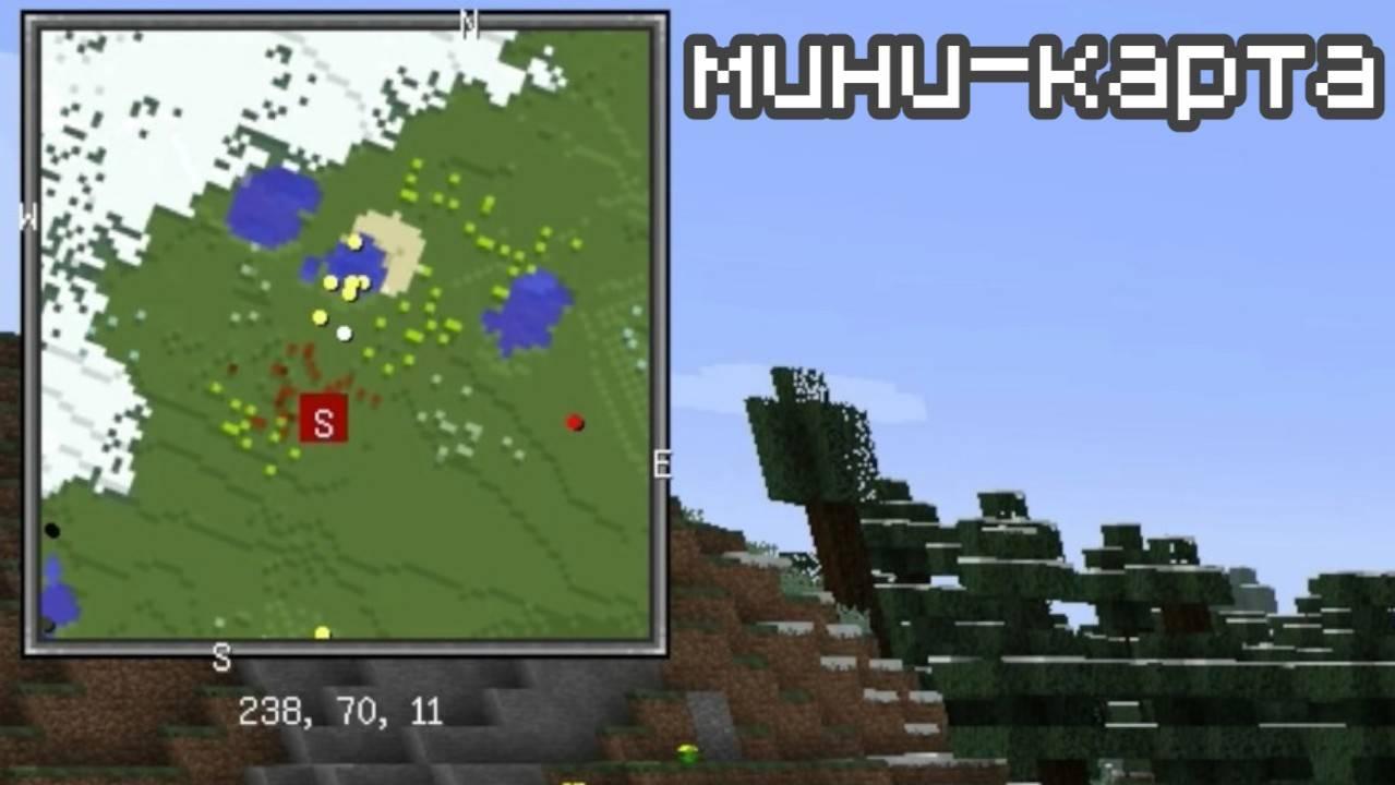 мод на мини карту для майнкрафт 1 11 2 #6